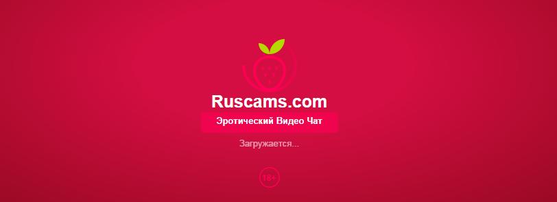 Загрузка Ruscams