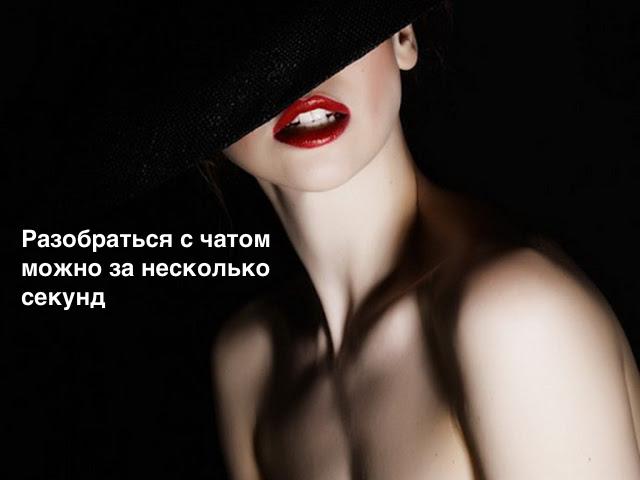 девушка в анонимном чате