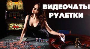 видеочат-рулетки где есть русские девушки
